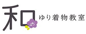 """大阪・枚方の着付け教室""""和 ゆり着物教室"""""""